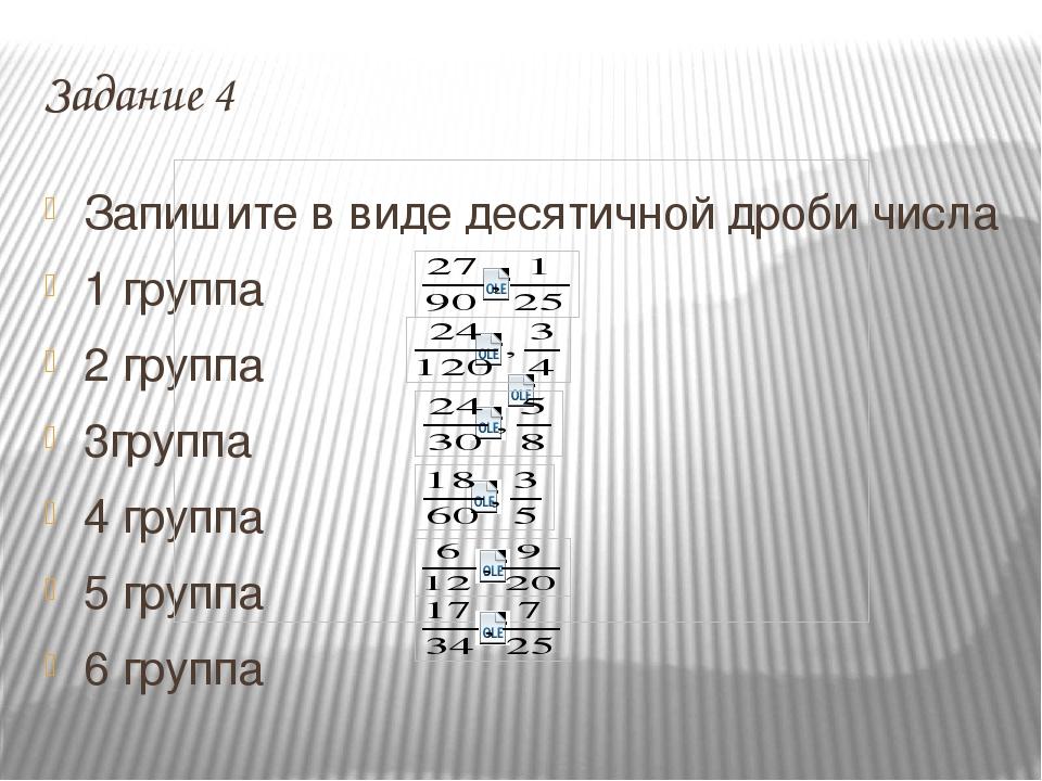 Задание 4 Запишите в виде десятичной дроби числа 1 группа 2 группа 3группа 4...