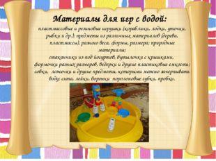 Материалы для игр с водой:  пластмассовые и резиновые игрушки (корабли