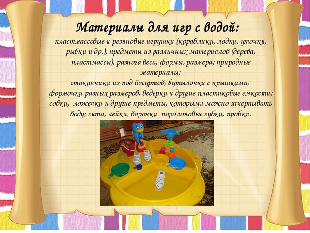 Материалы для игр с водой:  пластмассовые и резиновые игрушки (корабли...