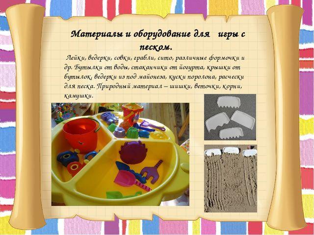 Материалы и оборудование для игры с песком. Лейки, ведерки, совки, грабли, с...