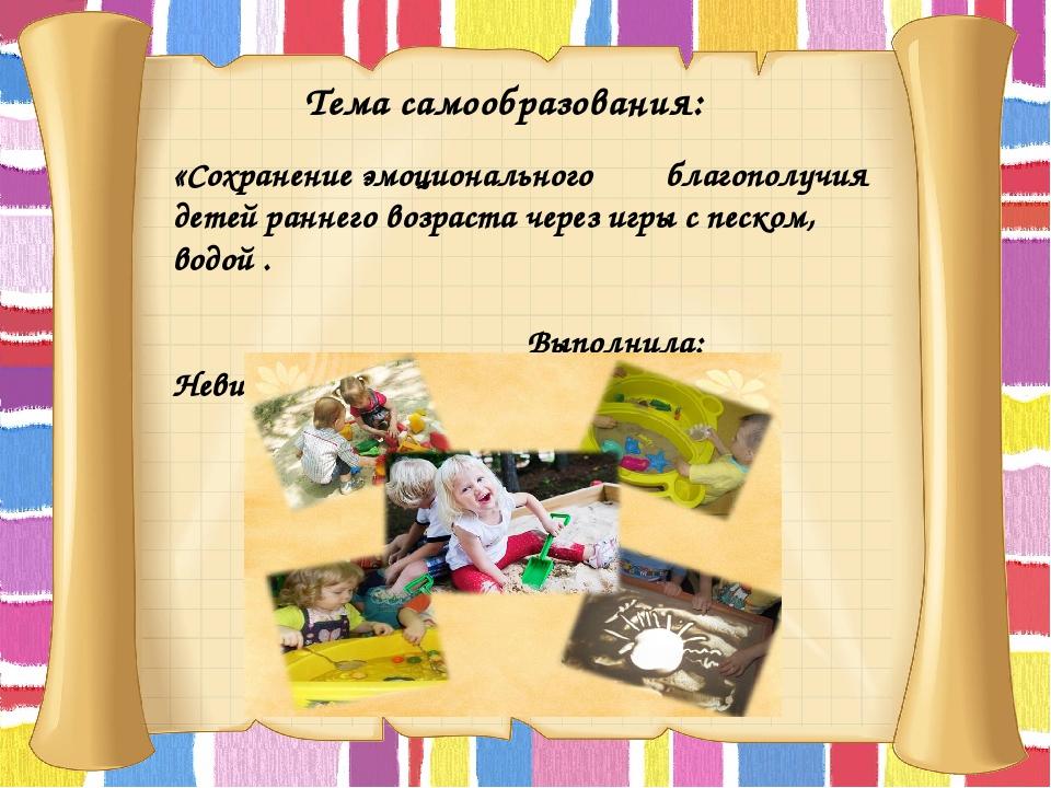 Тема самообразования: «Сохранение эмоционального благополучия детей раннего...