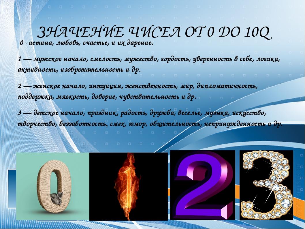 Значение числа 0 в нумерологии и жизни человека