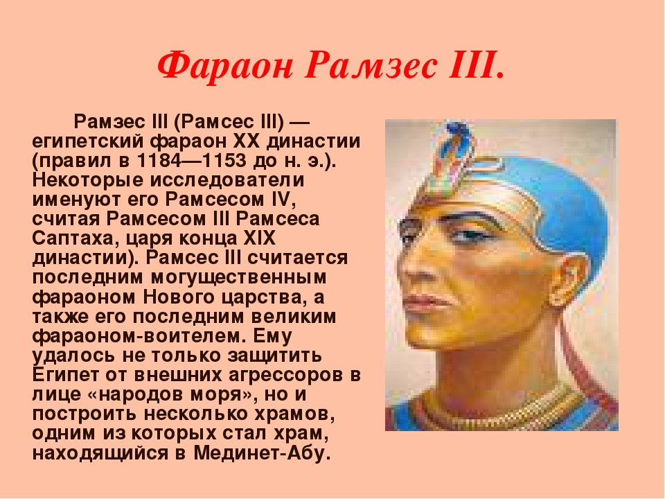 a biography of ramses the great Short biography, information & facts about ramses the great, the famous pharaoh and king of egypt biography, facts and information about the life of a pharaoh.