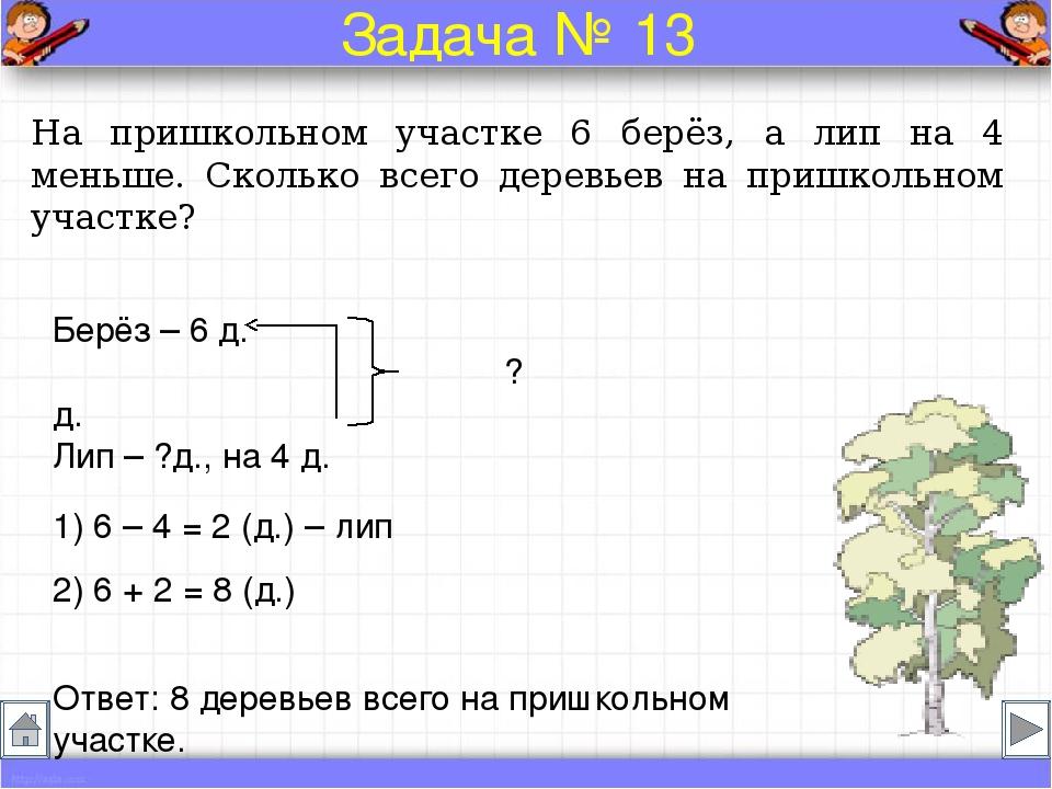 поиск, задачи для первых классов в два действия квартиру Прокопьевске телефоны