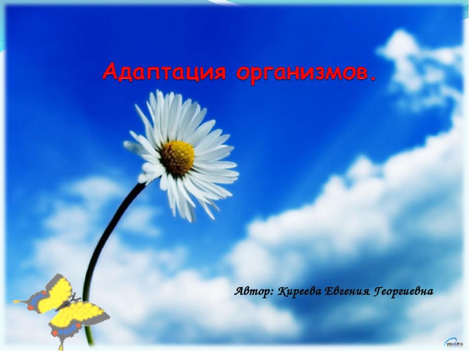 Автор: Киреева Евгения Георгиевна