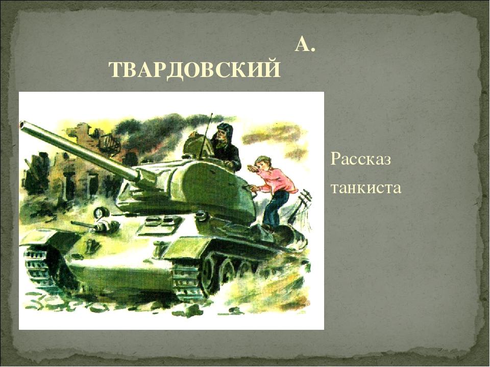 Картинка рассказ танкиста