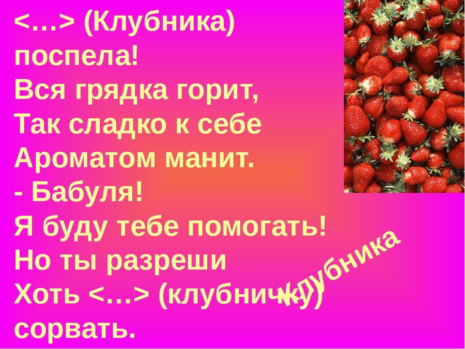 Стихи про клубнику