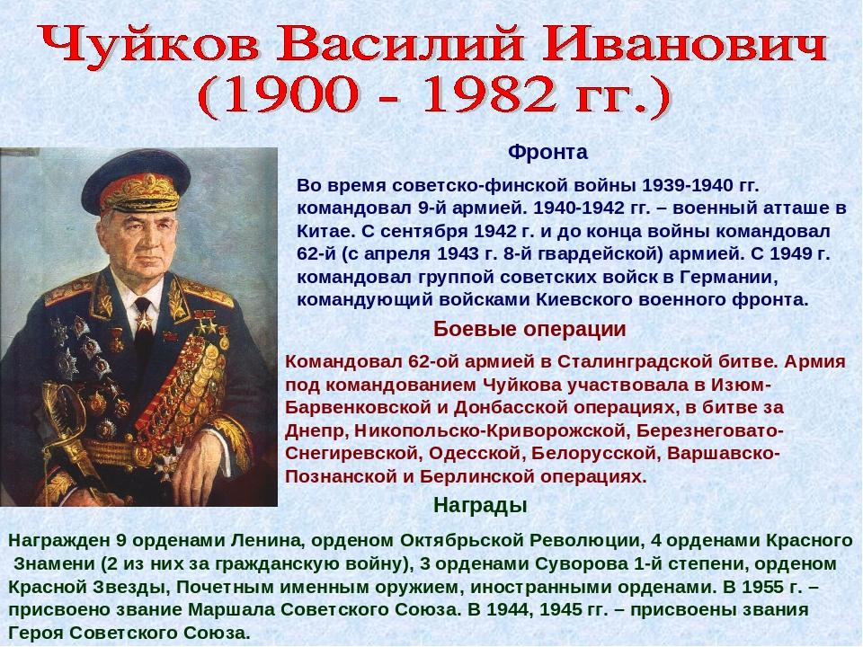 командующий советскими войсками в советско-финской войне рингтоны категории