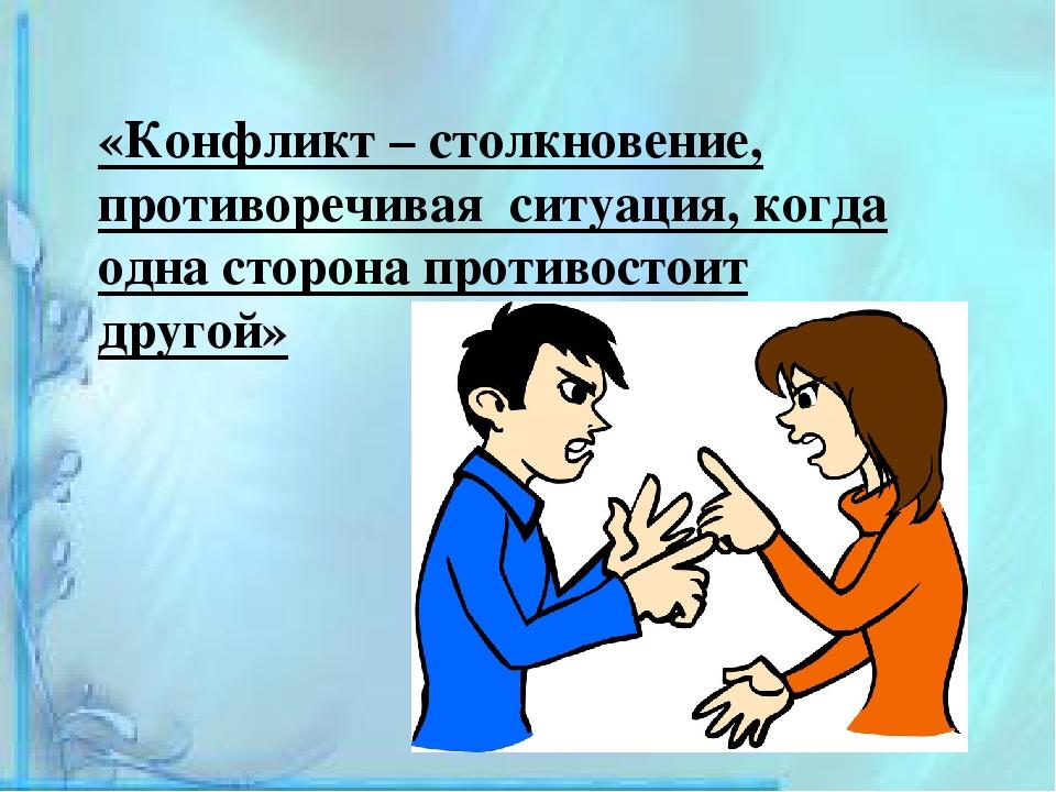 «Конфликт – столкновение, противоречивая ситуация, когда одна сторона противо...