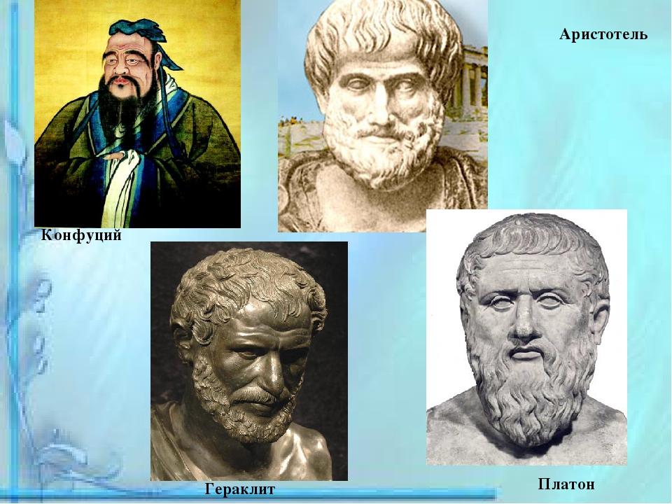 Платон Конфуций Гераклит Аристотель