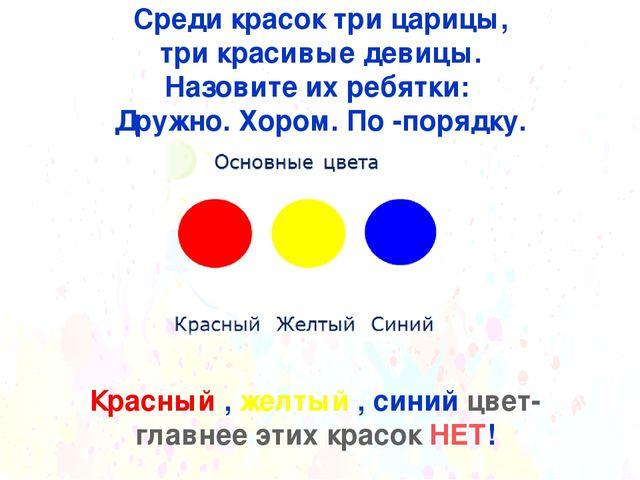 Презентация на тему смешиваем краски по изо для 1 класса
