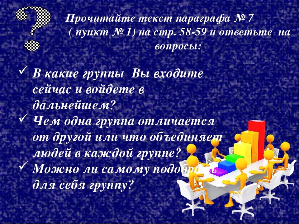 Прочитайте текст параграфа № 7 ( пункт № 1) на стр. 58-59 и ответьте на вопро...