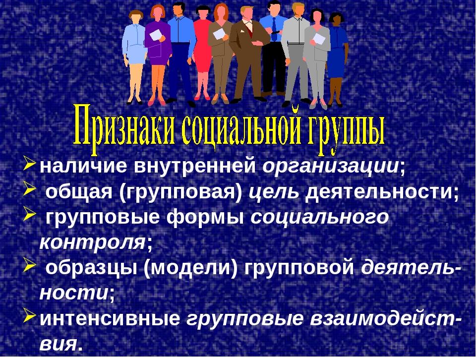 наличие внутренней организации; общая (групповая) цель деятельности; групповы...