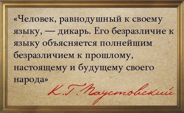 Он всегда был предметом гордости русских писателей, любивших свой народ и свою родину