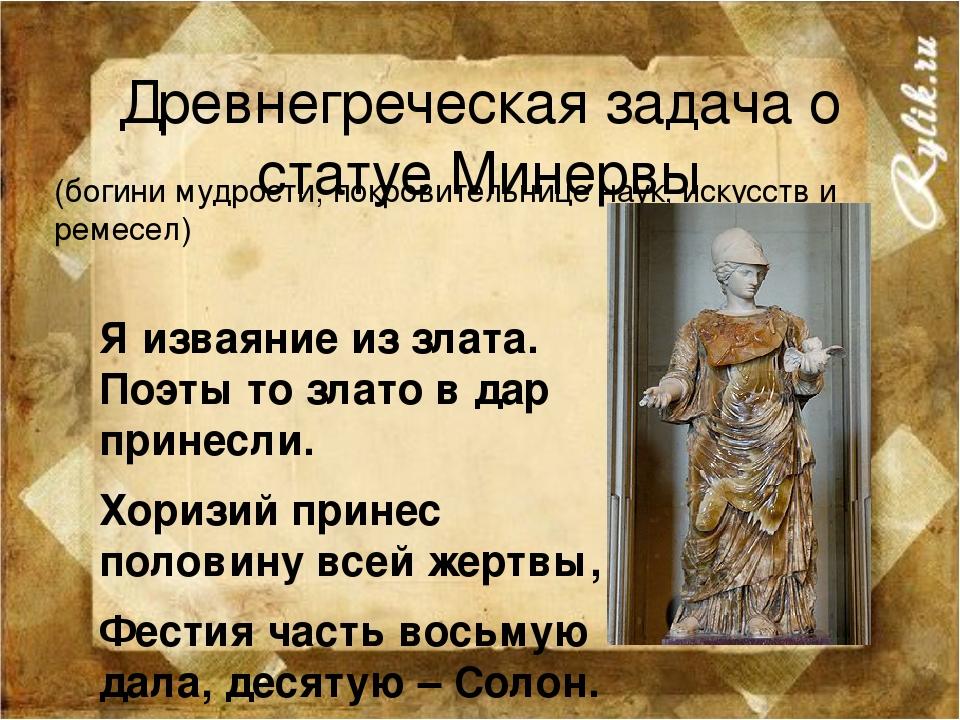 Древнегреческая задача о статуе минервы