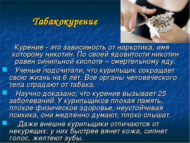 Сайт табакокурение