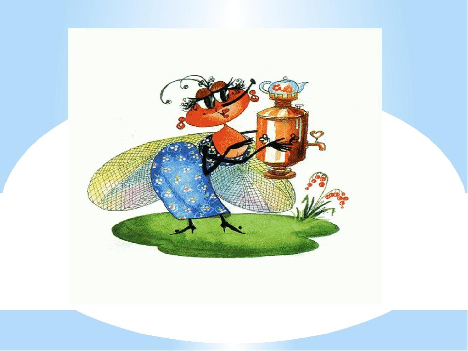 Прикольные, прикольные картинки про муху цокотуху