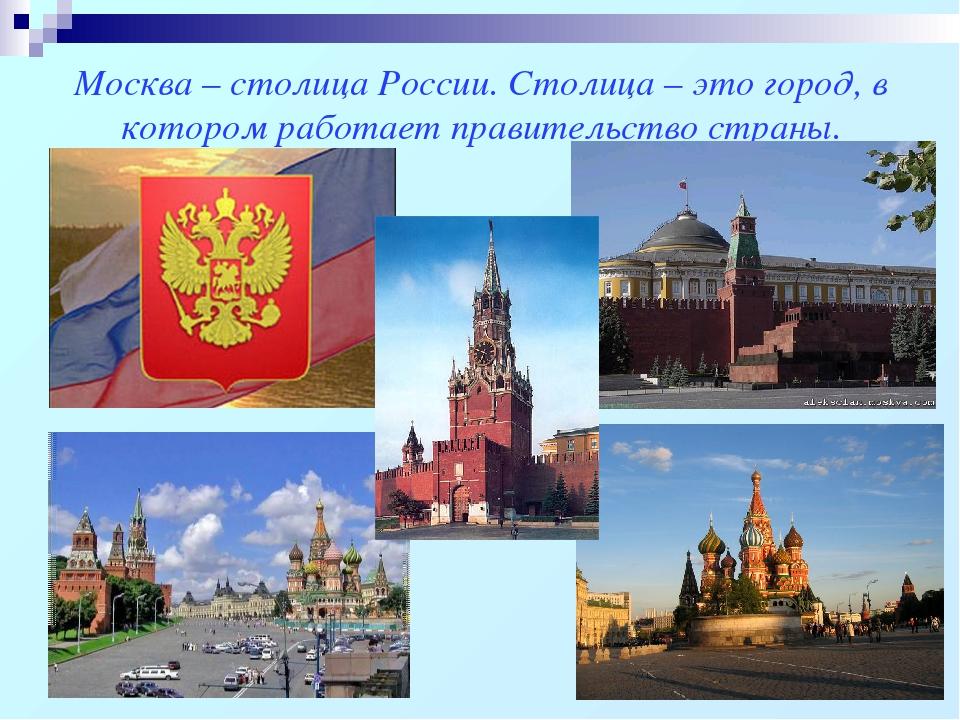 Москва столица россии картинки для дошкольников
