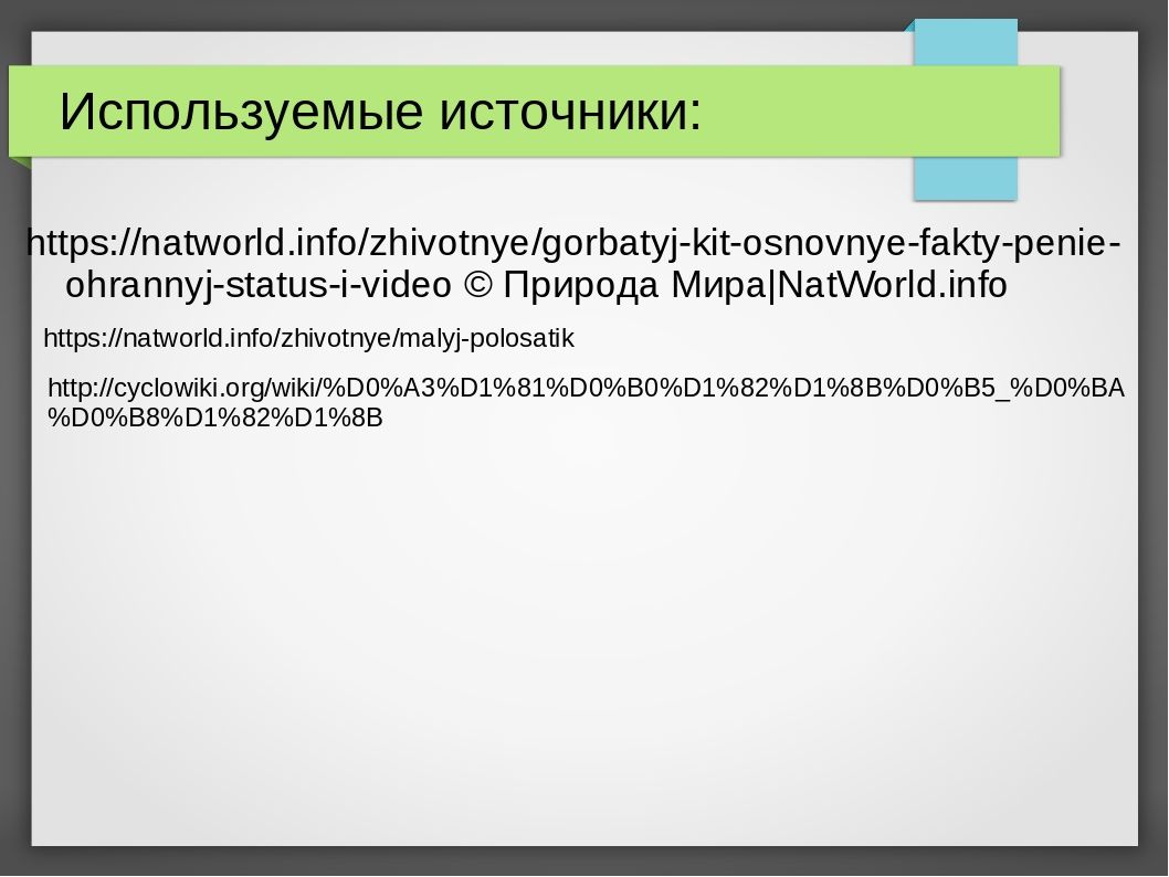 Используемые источники: https://natworld.info/zhivotnye/malyj-polosatik https...