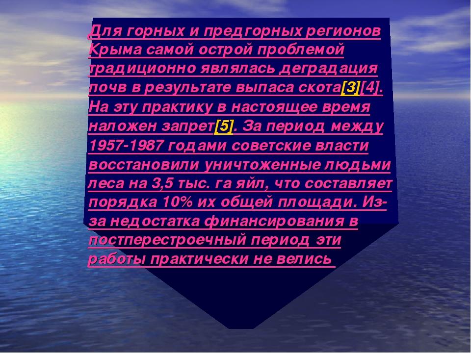 Для горных и предгорных регионов Крыма самой острой проблемой традиционно явл...