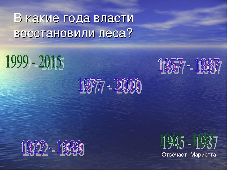 В какие года власти восстановили леса? Отвечает: Мариэтта
