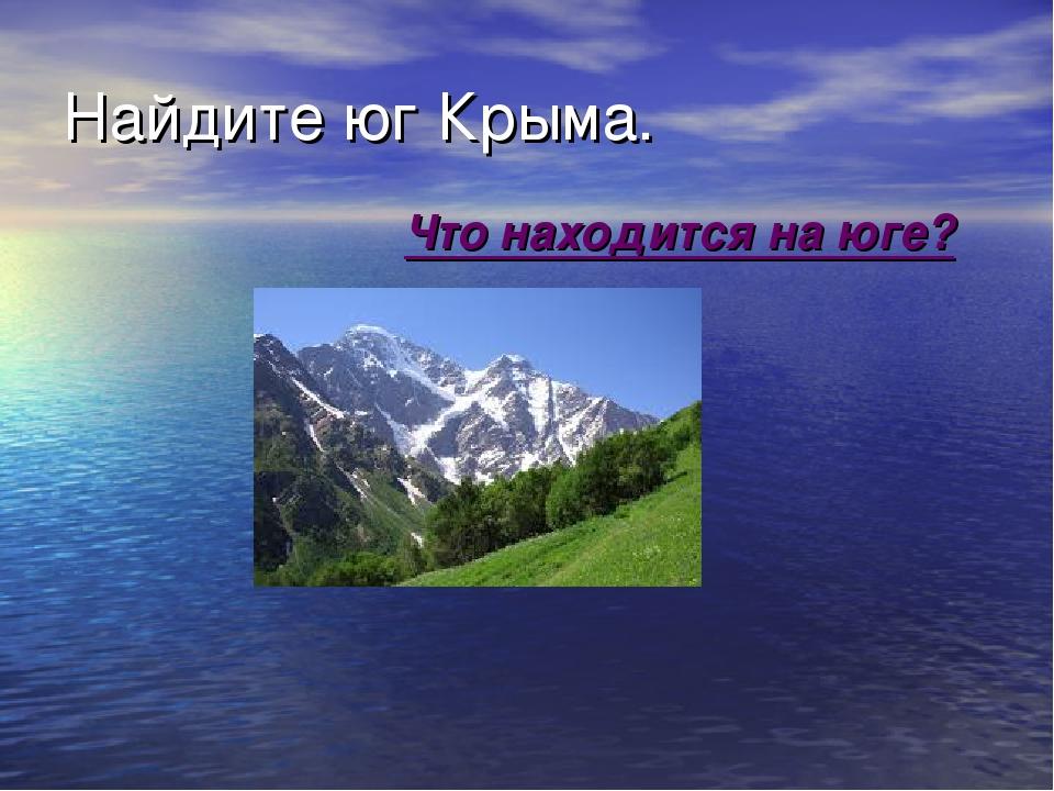 Найдите юг Крыма. Что находится на юге?
