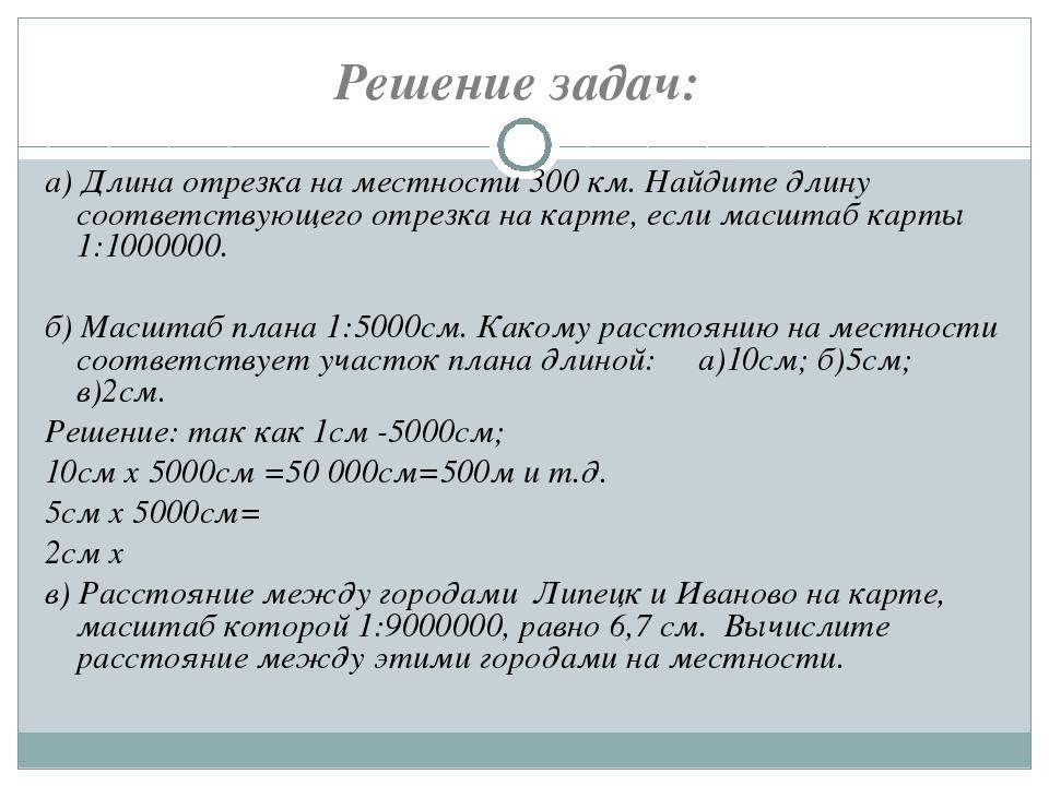 решение задач на коллинеарные векторов