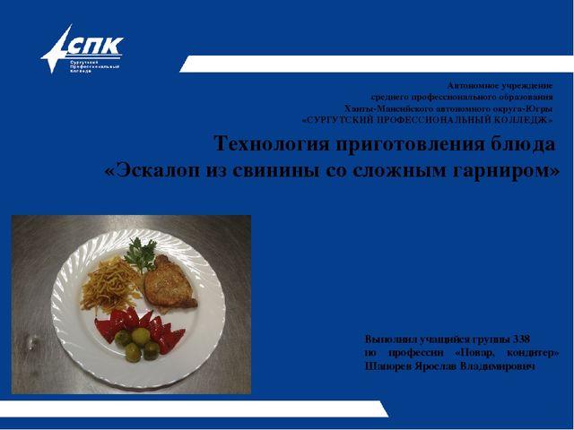 Презентация защиты письменной работы по профессии Повар кондитер Технология приготовления блюда Эскалоп из свинины со сложным гарниром Автон
