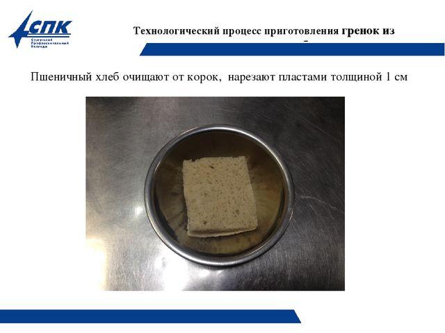 Презентация защиты письменной работы по профессии Повар кондитер Технологический процесс приготовления гренок из пшеничного хлеба Пшеничный хл