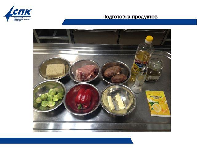 Презентация защиты письменной работы по профессии Повар кондитер Подготовка продуктов