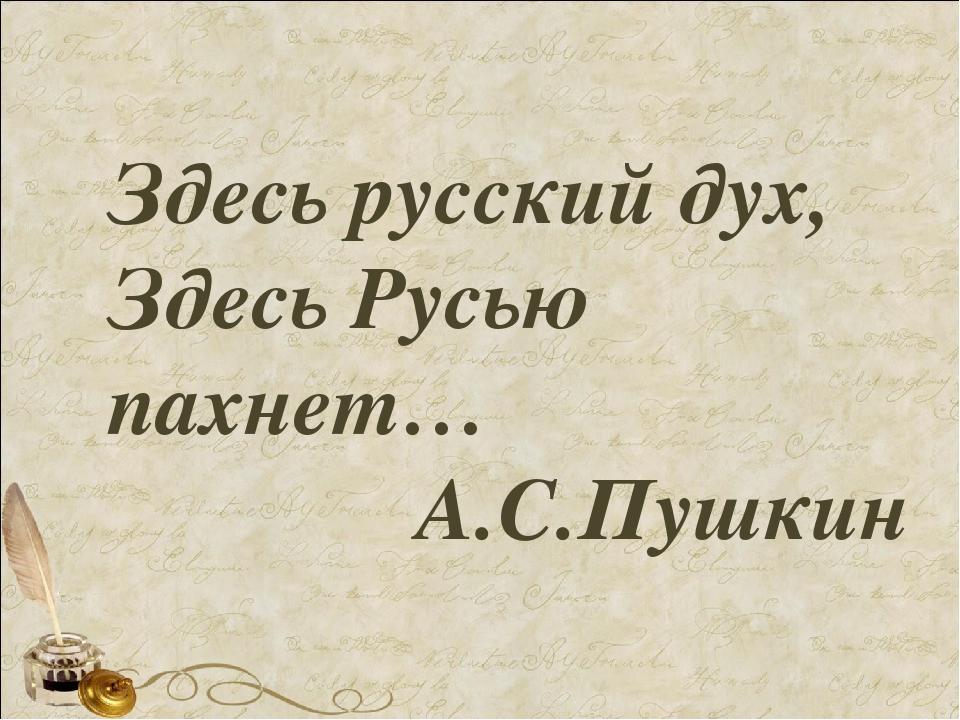 «Русский дух» - что это такое?