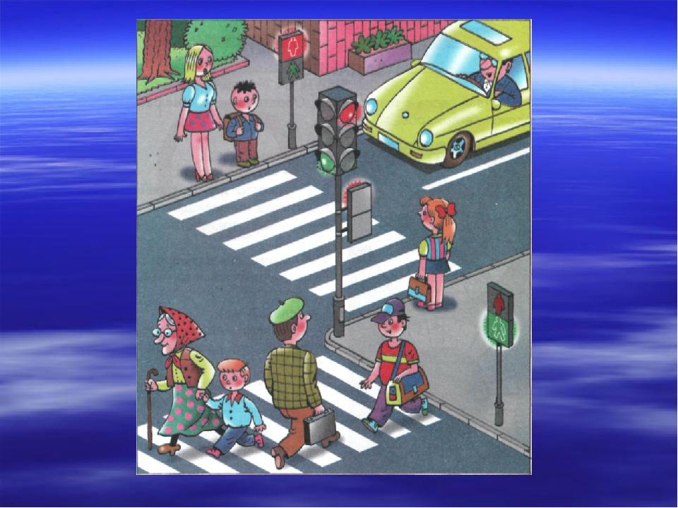 Картинки про нарушение правил дорожного движения
