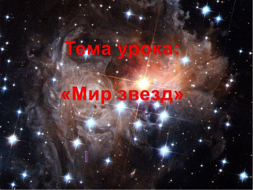 "secret photos of stars and constellations в""– 68140"