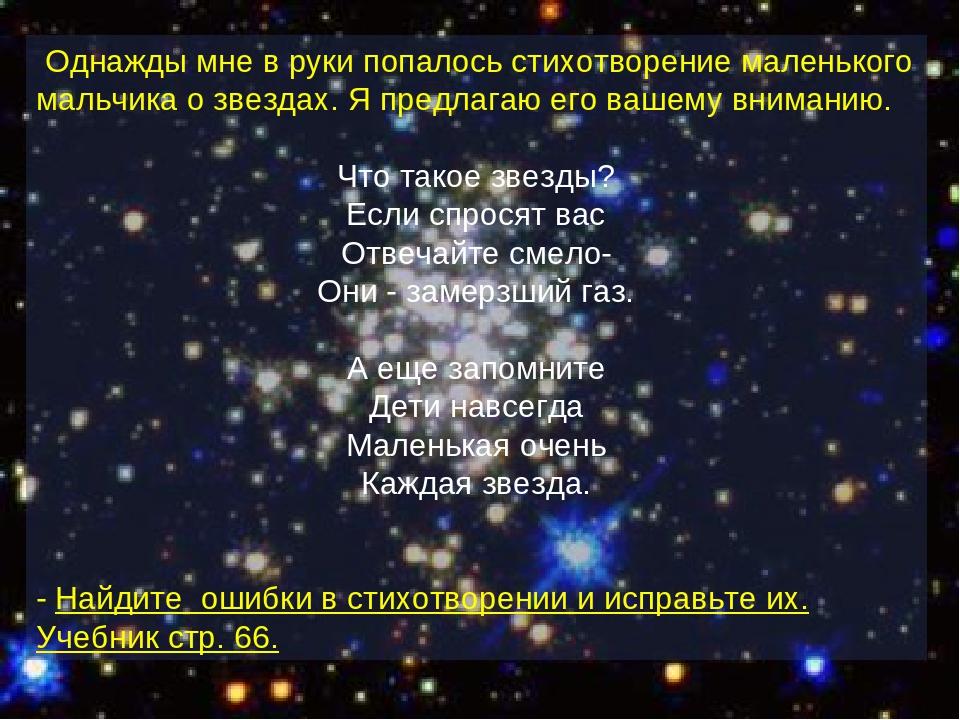 захвате стихи о звездах и созвездиях чтобы выглядеть