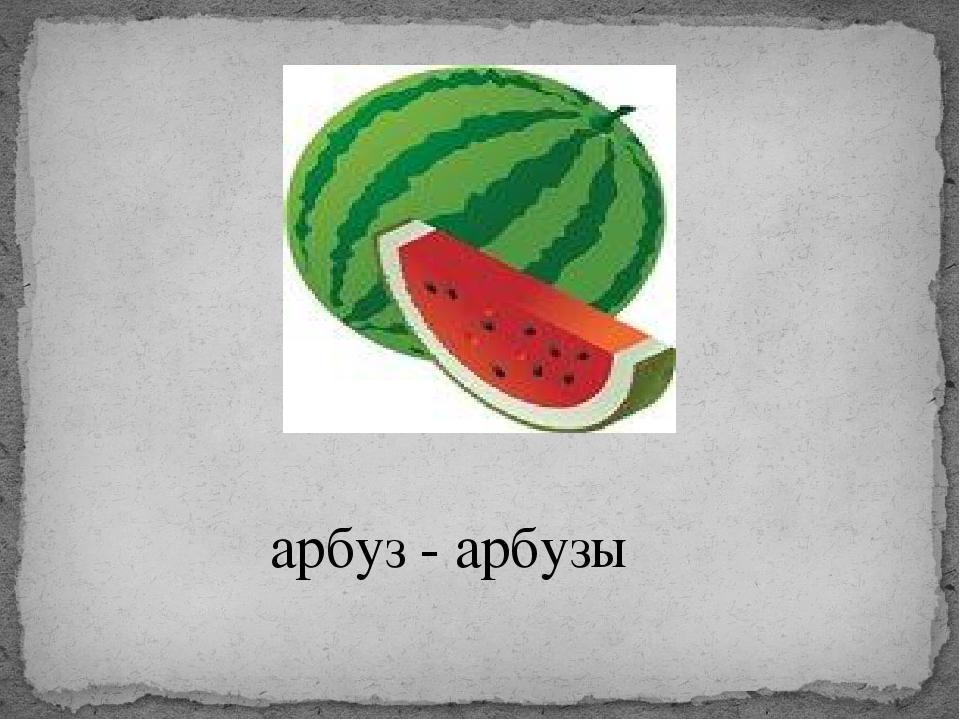 арбуз - арбузы