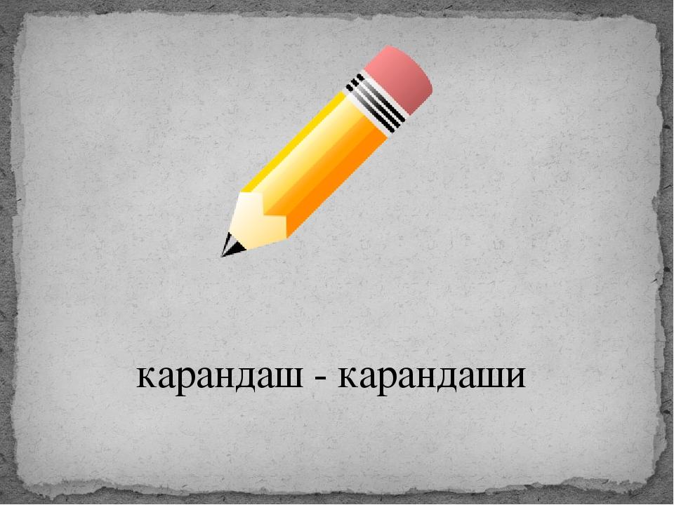 карандаш - карандаши