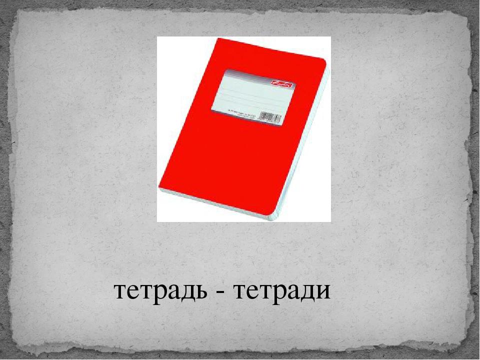 тетрадь - тетради