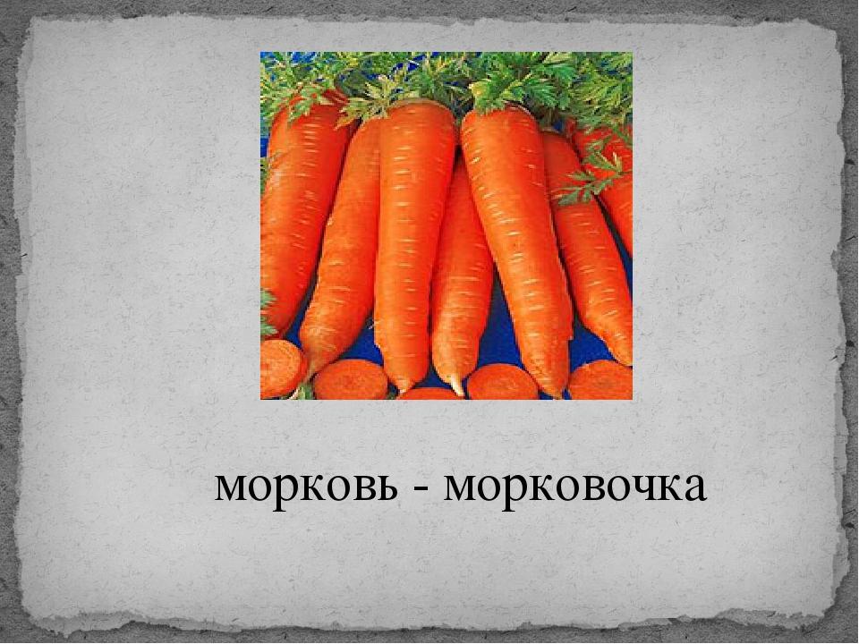 морковь - морковочка