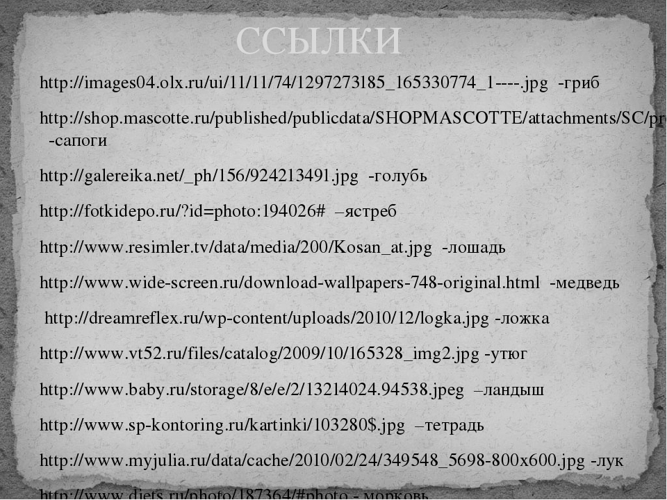 http://images04.olx.ru/ui/11/11/74/1297273185_165330774_1----.jpg -гриб http:...