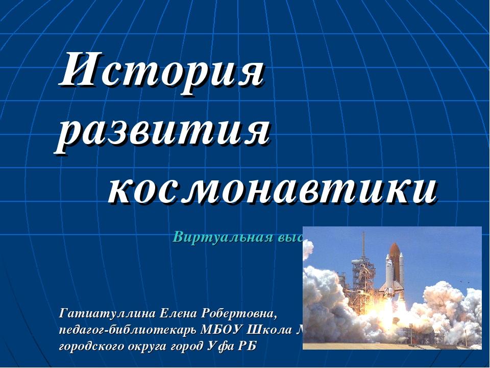 История развития космонавтики Виртуальная выставка Гатиатуллина Елена Роберто...