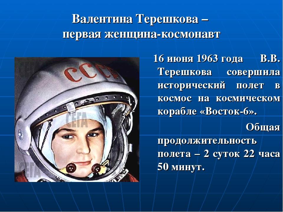 Валентина Терешкова – первая женщина-космонавт 16 июня 1963 года В.В. Терешко...