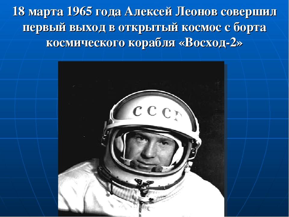 18 марта 1965 года Алексей Леонов совершил первый выход в открытый космос с б...