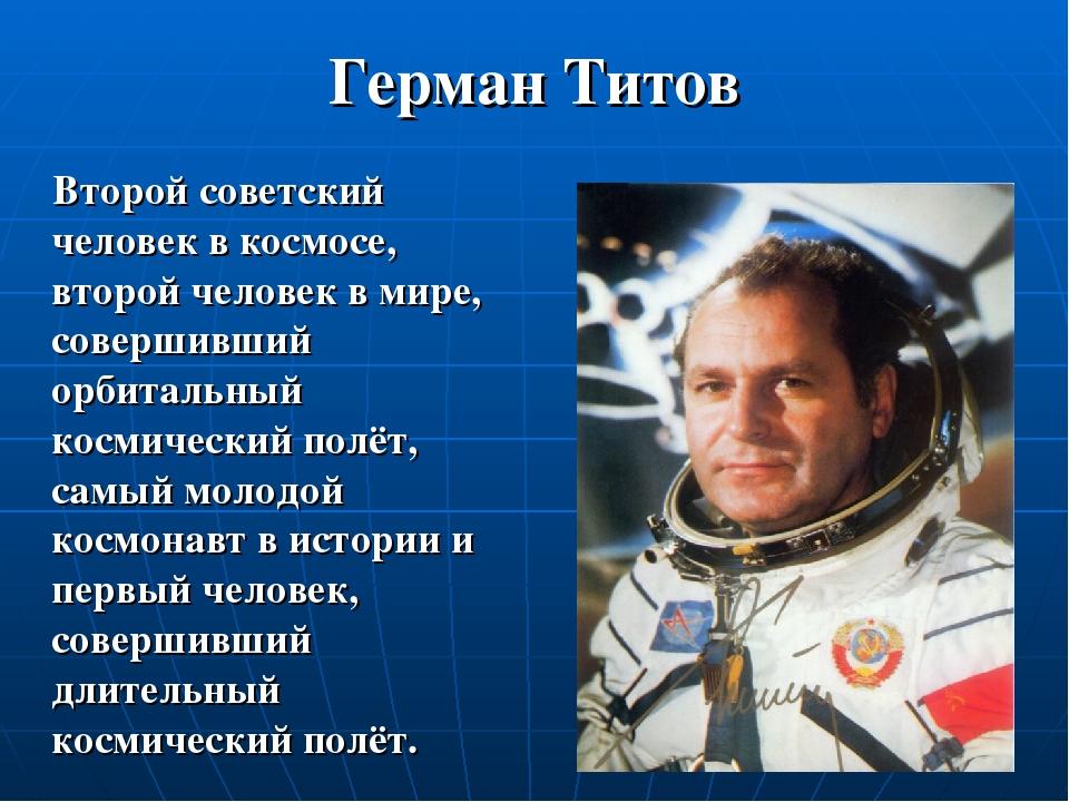 Герман Титов Второй советский человек в космосе, второй человек в мире, совер...