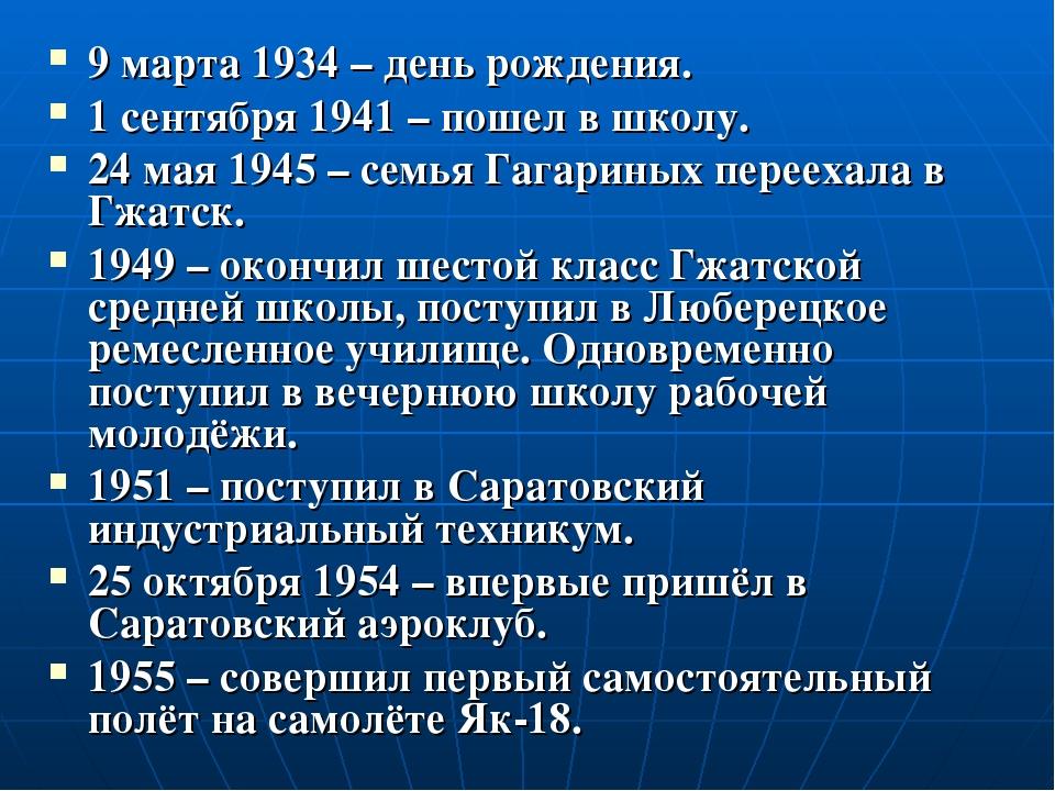 9марта 1934 – день рождения. 1 сентября 1941 – пошел в школу. 24 мая 1945 –...
