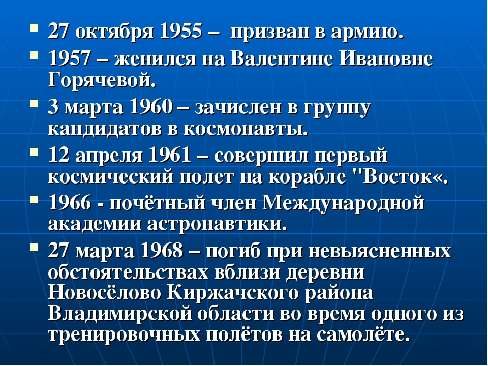 27 октября 1955 – призван в армию. 1957 – женился на Валентине Ивановне Горя...