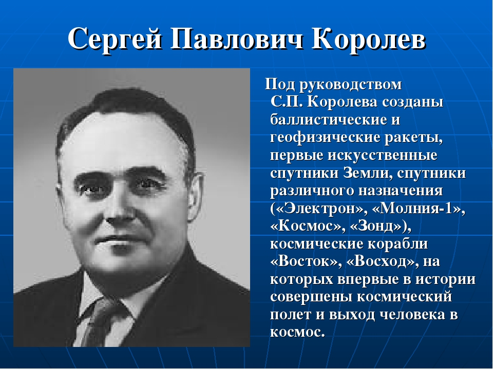 Сергей Павлович Королев Под руководством С.П. Королева созданы баллистические...