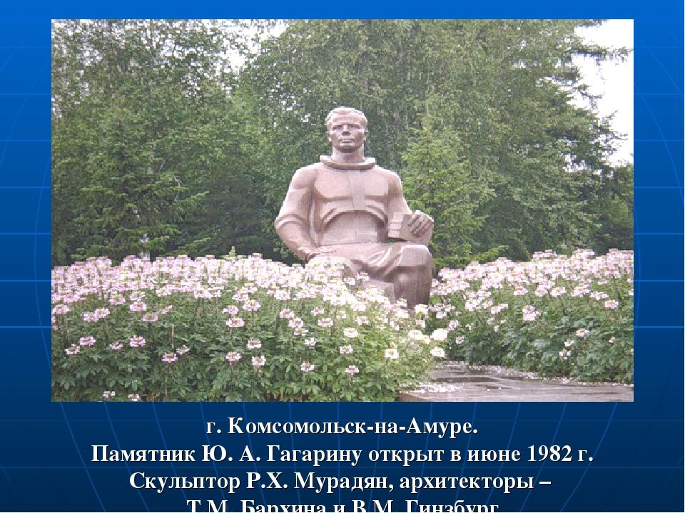 г. Комсомольск-на-Амуре. Памятник Ю. А. Гагарину открыт в июне 1982 г. Скульп...