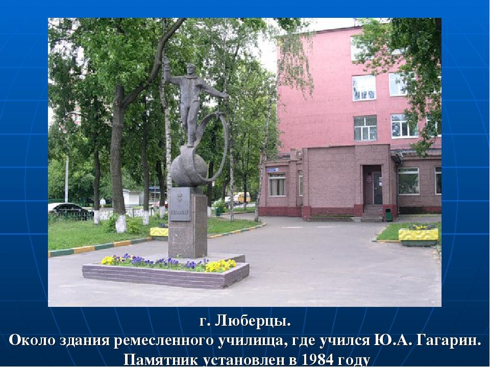г. Люберцы. Около здания ремесленного училища, где учился Ю.А. Гагарин. Памят...