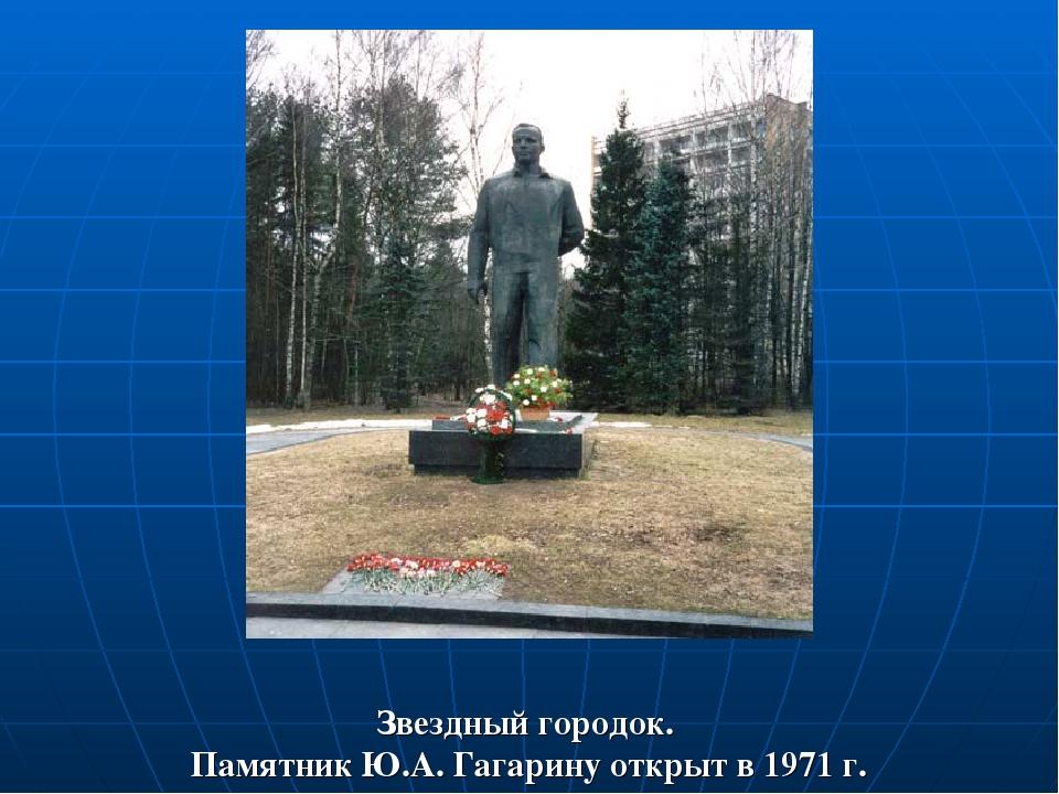 Звездный городок. Памятник Ю.А. Гагарину открыт в 1971 г. Скульптор Б. Дюжев,...