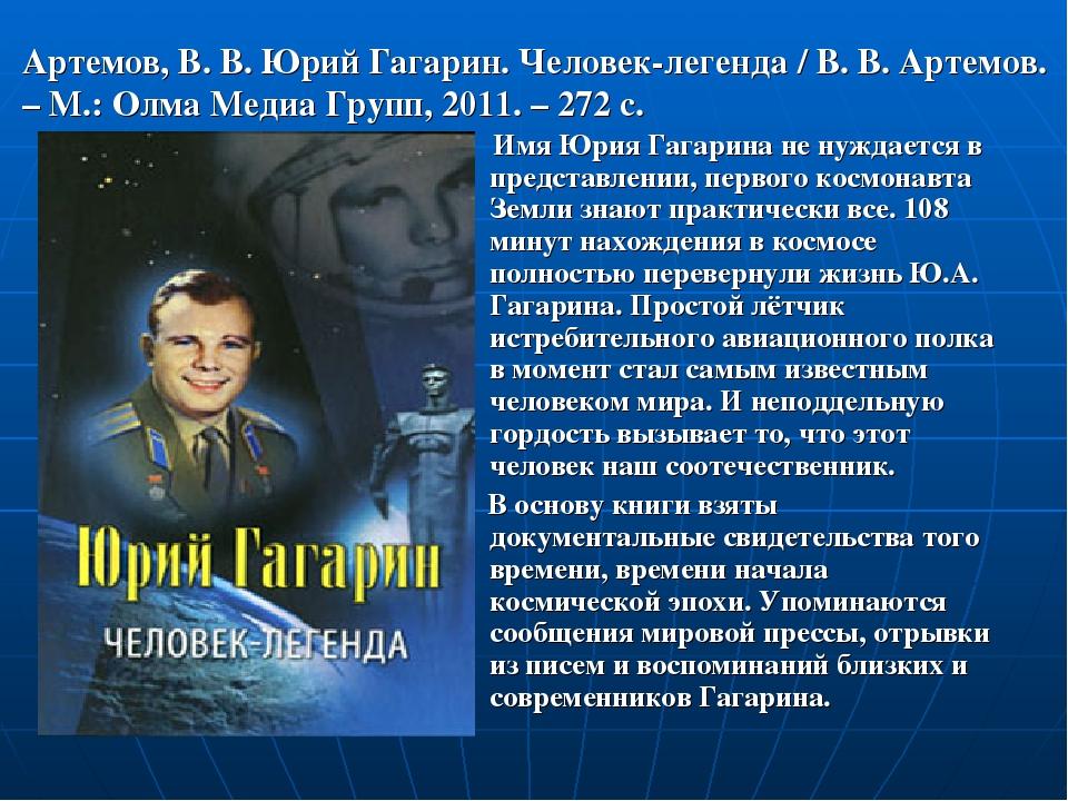Артемов, В. В. Юрий Гагарин. Человек-легенда / В. В. Артемов. – М.: Олма Меди...